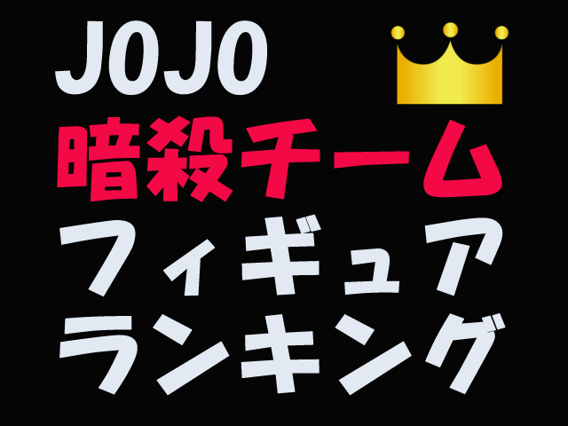 ジョジョ5部 黄金の風暗殺チームランキング