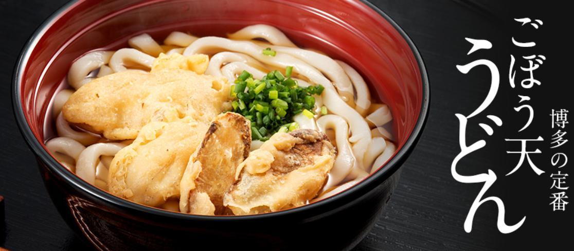 福岡・九州の人気【お取り寄せグルメ 】 ごぼう天うどんに豚骨ラーメンなど
