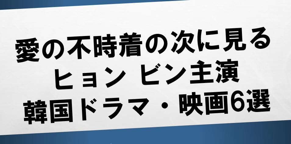 ヒョンビン主演のおすすめ韓国ドラマ・映画6選