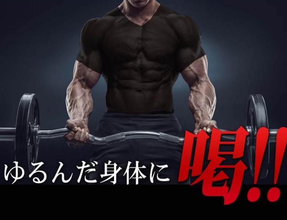 着るだけで筋トレになる最強の加圧シャツ「シックスチェンジ」ダイエットにおすすめ!